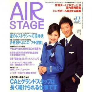 Airstage2007-11